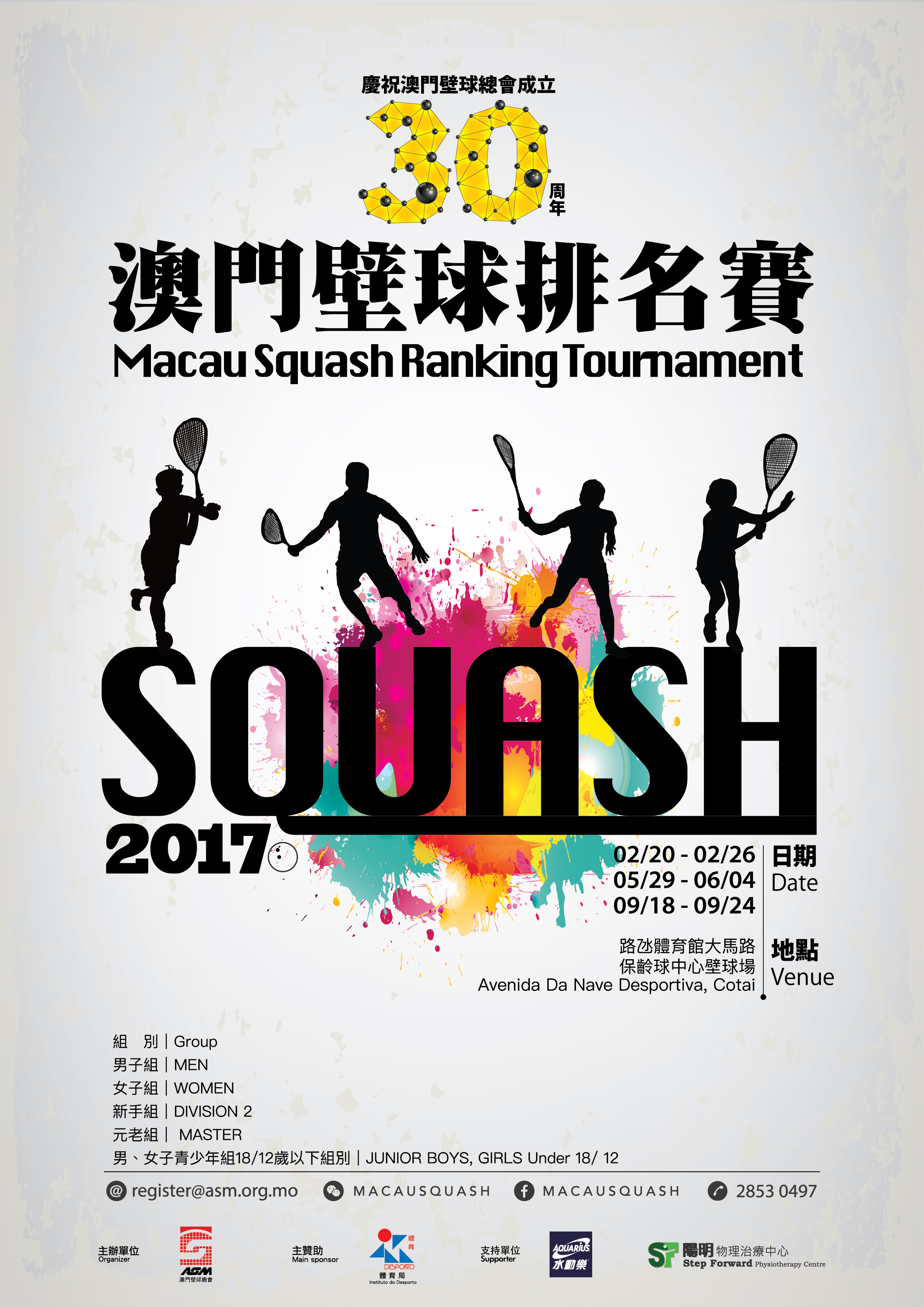 Macau Squash 3rd Ranking Tournament 2017 Are Now Welcome All To Join